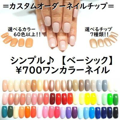 ★シンプル♪700円ワンカラーネイル★