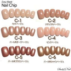 短い ちびつけ爪 選べる ネイルチップC